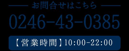 【営業時間】10:00-22:00 TEL:0246-43-0385